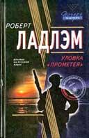 Уловка `Прометея` (The Prometheus Deception). Серия `Почерк мастера`  Роберт Ладлем  купить