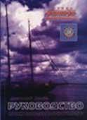 Руководство по эксплуатации парусного судна  А. Я. Верба купить