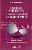 Линейная алгебра и аналитическая геометрия  М.М. Голомазов купить