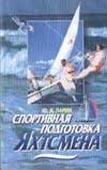 Спортивная подготовка яхтсмена  Ларин Ю. А. купить
