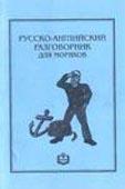 Русско-английский разговорник для моряков  Л.Ф. Штекель купить