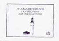 Русско-английский разговорник для судоводителей  Л.Ф. Штекель купить