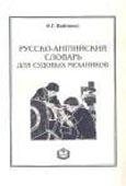 Русско-английский словарь для судовых механиков  И.Г. Войтенко купить
