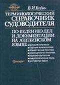 Терминологический справочник судоводителя по ведению дел и документации на английском языке  В.И. Бобин купить