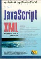 JavaScript, XML и объектная модель документа. Серия `Конспект программиста`  В. А. Будилов купить