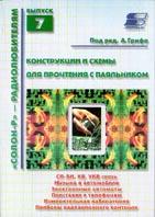 Конструкции и схемы для прочтения с паяльником Т. 1 Серия: СОЛОН-Р - радиолюбителям  Под ред. А. Грифа купить