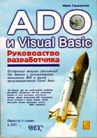 Ado и Visual Basic. Руководство разработчика  Майкл Гандэрлой купить