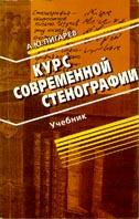 Курс современной стенографии. Учебник  Пигарев А.  купить