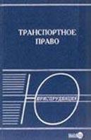 Транспортное право  О.В Сиваков, А.Б. Новосельцев купить