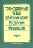 ТРАНСПОРТНЫЙ УСТАВ ЖЕЛЕЗНЫХ ДОРОГ РОССИЙСКОЙ ФЕДЕРАЦИИ   купить