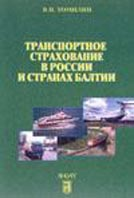 Транспортное страхование в России и странах Балтии  Томилин В.Н. купить