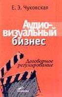 Аудиовизуальный бизнес  Е. Э. Чуковская купить