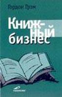 Книжный бизнес  Гордон Грэм купить