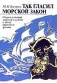 Так гласил морской закон (Очерки истории морской службы в эпоху парусного флота)  М.В. Чекуров купить