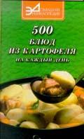 500 великолепных блюд из картофеля / Салаты. Супы. Вторые блюда. Сладкие блюда из картофеля /    купить