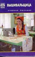 Вышивальщица. Ручная и машинная вышивка. Серия `Учебники XXI века`  Гусева купить