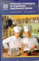 Организация производства на предприятиях общественного питания. Серия `Учебники XXI века`   купить