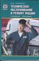Техническое обслуживание и ремонт машин. Серия `Учебники XXI века`  Баранов купить