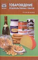 Товароведение продовольственных товаров. Серия `Учебники XXI века`  Тимофеева купить
