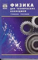 Физика для технических колледжей. Серия `Учебники XXI века`  Чижова купить