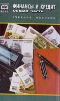 Финансы и кредит. Серия `Учебники XXI века`  Л. В.Трускова купить