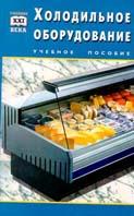 Холодильное оборудование. Серия `Учебники XXI века`  Н. Т.Улейский  купить