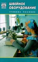 Швейное оборудование. Серия `Учебники XXI века`  Суворова купить