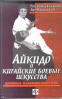 Айкидо и китайские боевые искусства. Т. 1 Фундаментальные взаимоотношения. Серия `Мастер боевых искусств`  Т. Сугавара купить