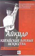 Айкидо и китайские боевые искусства. Т. II. Айкидо и тренировки с оружием. Серия `Мастер боевых искусств`  Т. Сугавара купить
