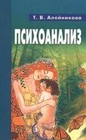Психоанализ. Серия `Учебники `Феникса``  Т. В. Алейникова купить