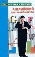Английский для экономистов. Серия `Учебники `Феникса``  Коваленко П.И. и др. купить