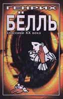 Глазами клоуна. Серия `Классики XX века`  Генрих Белль  купить