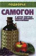 Самогон и другие спиртные напитки домашнего приготовления. Серия `Подворье`  И. Байдакова  купить