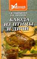 Блюда из птицы и дичи. Серия `Домашняя энциклопедия`  Г. Ф. Тодощенко купить