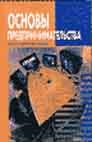 Основы предпринимательства. Серия `Учебники Феникса`  Баранников М.М. и др. купить
