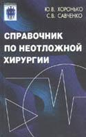 Справочник по неотложной хирургии. Серия `Гиппократ`  Хоронько купить