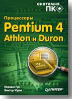 Процессоры Pentium 4, Athlon и Duron  Гук М. Ю., Юров В. И. купить