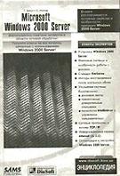 Microsoft Windows 2000 Server. Энциклопедия пользователя  Браун Т. купить