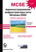 MCSE. Администрирование инфраструктуры сети Windows 2000. Учебное руководство  Пол Робишо, Джеймс Челлис купить