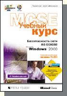 ������������ ���� �� ������ Microsoft Windows 2000. ������� ���� MCSE. ���������������� ������� 70-220   Microsoft Corporation ������