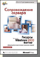 Сопровождение сервера. Ресурсы Microsoft Windows 2000 Server   Microsoft Corp. купить
