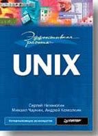 Эффективная работа: UNIX  Немнюгин С. А., Комолкин А. В., Чаунин М. П. купить