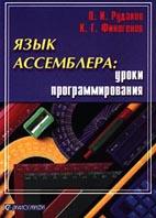 Язык ассемблера: уроки программирования   П. И. Рудаков купить
