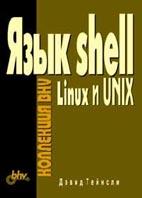 Язык shell. Linux и UNIX  Д. Тейнсли купить