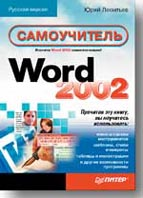 ����������� Word 2002  �������� �. �. ������