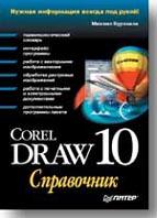 CorelDRAW 10: справочник  Бурлаков М. В. купить