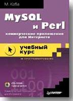 MySQL и Perl: коммерческие приложения для Интернета  Каба М. А. купить