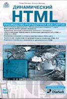 Динамический HTML. Руководство разработчиков Web-сайтов.  Вайнман Л.,Вильям купить
