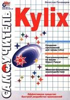 Самоучитель Kylix  Вячеслав Понамарев  купить