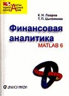 Финансовая аналитика : Matlab 6     Цыплякова Т.П., Лавров К.Н. купить